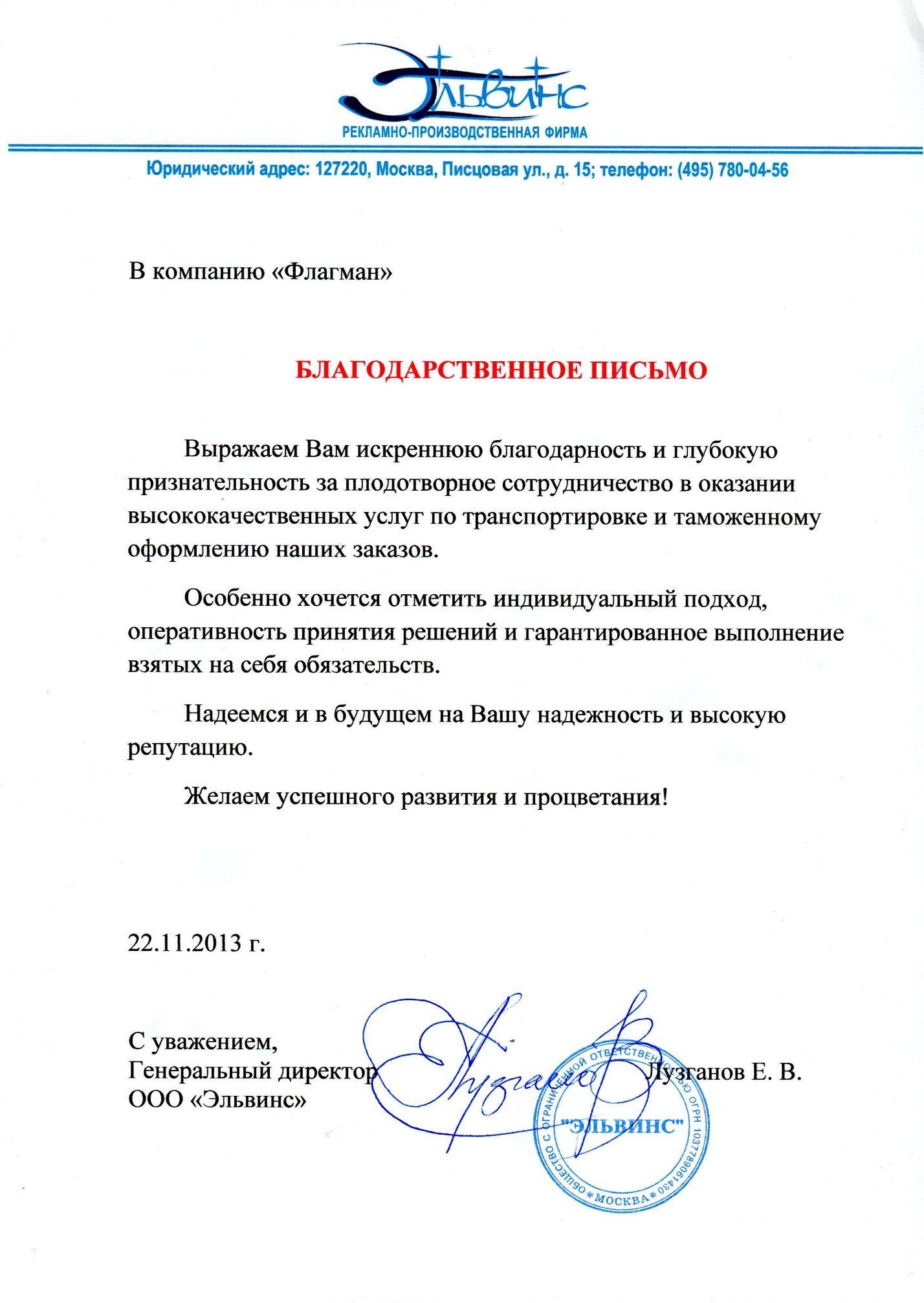 Образец письма на уменьшение штрафных санкций по выездной проверке