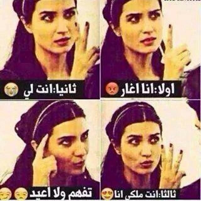 Pin By Noor Ameer On Arabic Quotes Funny Arabic Quotes Love In Arabic Funny Texts