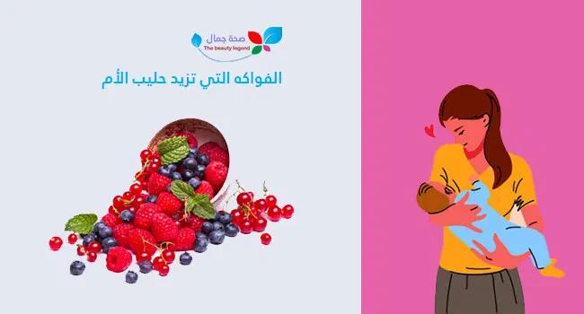 الفواكه التي تزيد حليب الأم و ماهي الفواكه التي يجب على المرضع تجنبها Sehajmal Movie Posters Poster Art