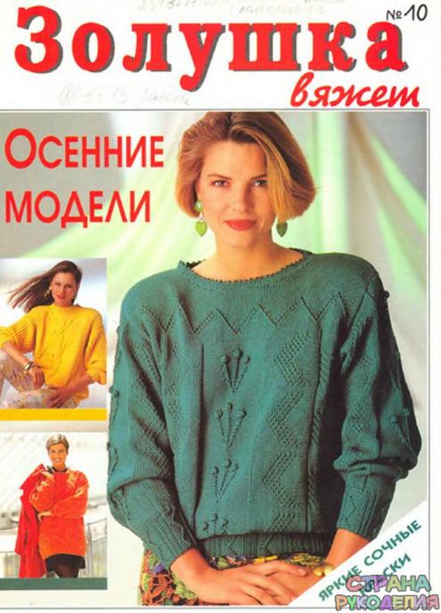 золушка вяжет 1997 10 золушка вяжет журналы по рукоделию