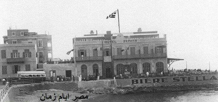 فندق و مطعم زفير للمأكولات البحرية بالإسكندرية و هو من أقدم مطاعم المأكولات البحرية فى الأسكندرية وقد تم إنشائه سنة 1918 Old Egypt Alexandria Egypt Alexandria