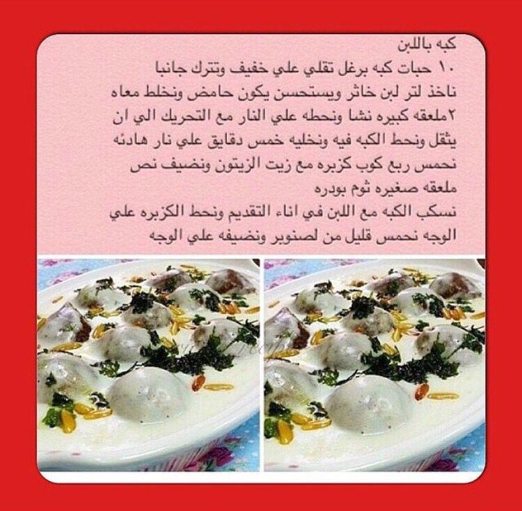 كبة باللبن Middle Eastern Recipes Arabic Food Recipes