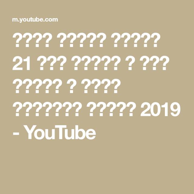 سورة الشرح مكررة 21 مرة للفرج و سعة الرزق و قضاء الحوائج مجربة 2019 Youtube Youtube Card Tutorial Card Tutorials