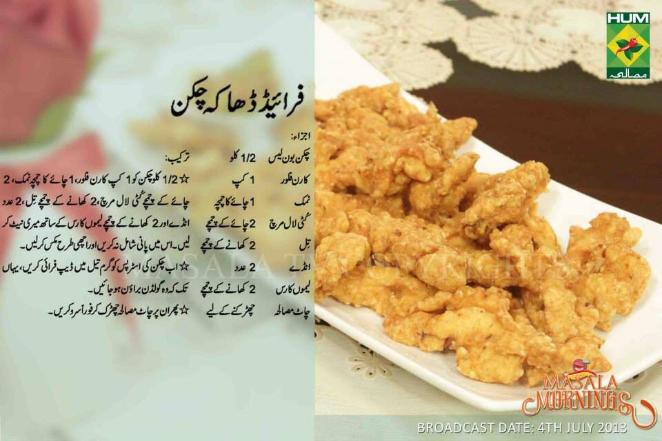 Dhaka chicken food fried chicken pinterest foods fried dhaka chicken food techpakistani recipesdesi foodchinese forumfinder Choice Image