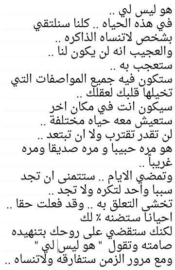 وتتمنى سببا واحدا لتكرهه ولا تجد تخشى التعلق به واحيانا ستظنه هو لك وستفارقه ولا تنساه Words Quotes Cool Words Arabic Love Quotes