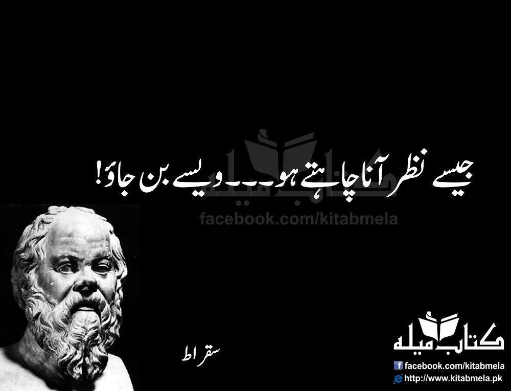 Socrates Grt Philosopher Philosophical Quotes Urdu Words Socrates Quotes