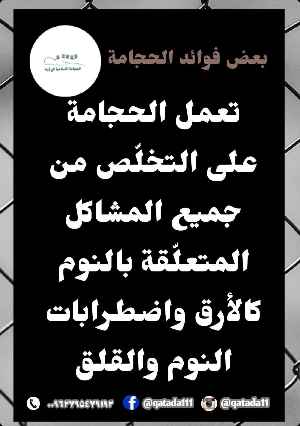 Pin By الحجامة الإسلامية On فوائد الحجامة Math Calligraphy Arabic Calligraphy