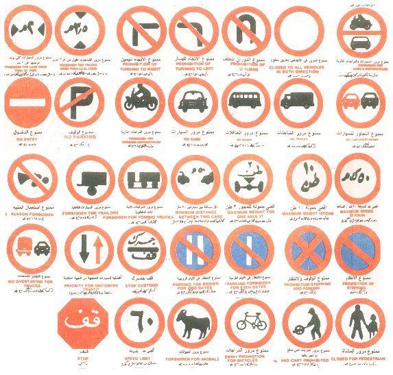 Isharat Seir إشارات السير Isharat Traffic Signs In Arabic Traffic Traffic Signs Signs