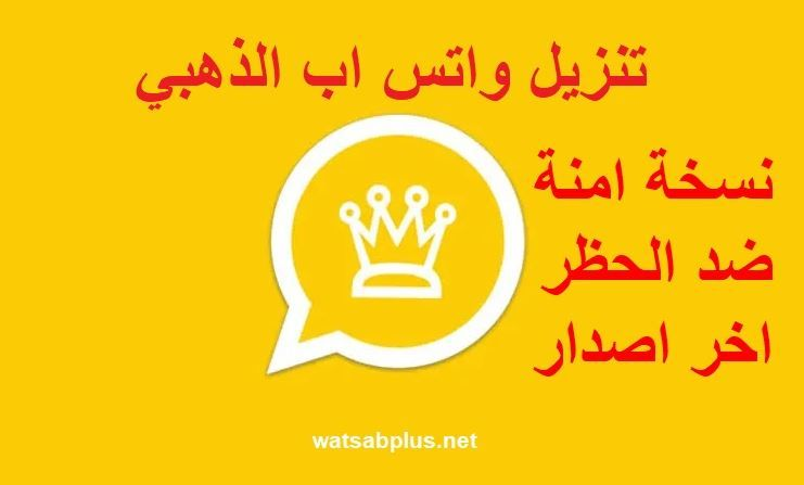 تنزيل واتس اب الذهبي ضد الحظر تحميل واتساب ذهبي اخر اصدار Whatsapp Gold Whatsapp Gold Download Free App Tech Company Logos