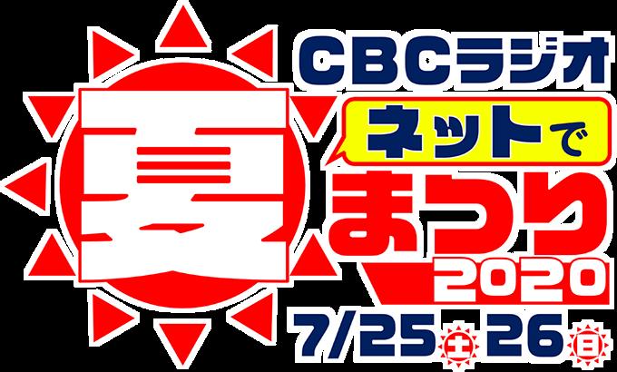 Cbcラジオ夏まつり2020 Cbcラジオ 2020 おもてなし武将隊 ラジオ 映画
