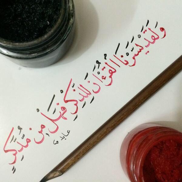 و ل ق د ي س ر ن ا ال ق ر آن ل لذ ك ر ف ه ل م ن م د ك ر القمر ١٧ ٢٢ ٣٢ ٤٠ Islamic Calligraphy Urdu Calligraphy Farsi Calligraphy