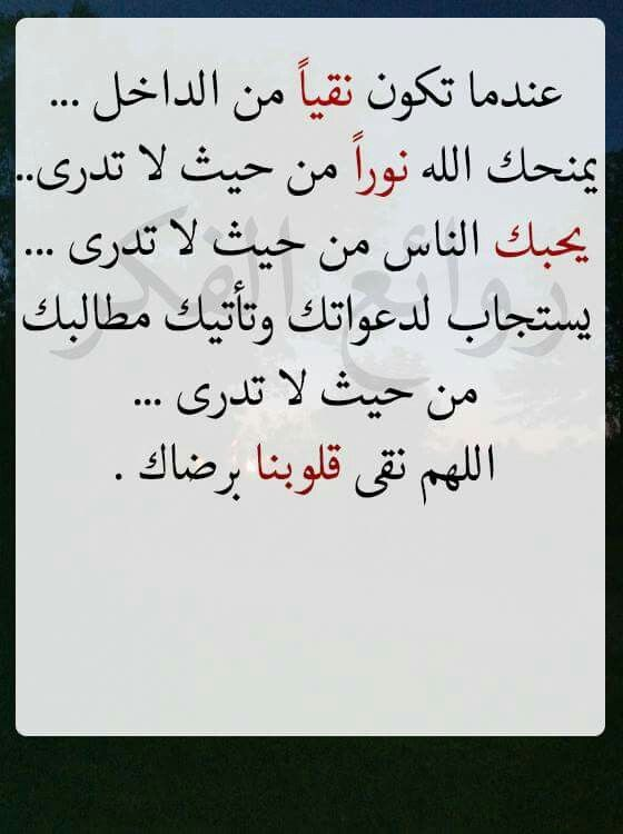 صفاء النية Words Quotes Islamic Quotes Islamic Love Quotes