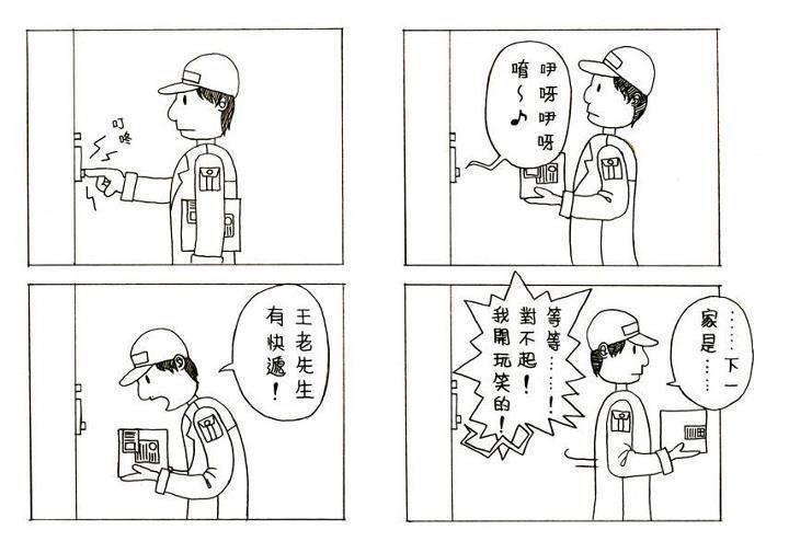 王老先生有快遞