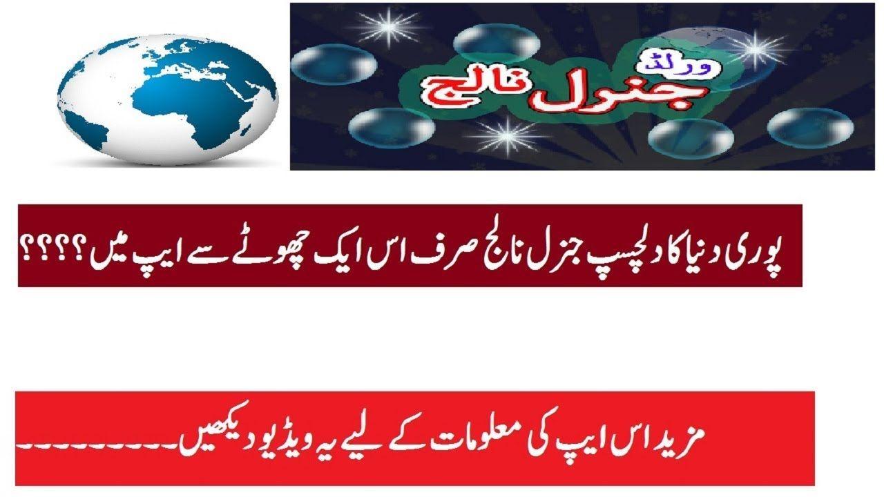 World General Knowledge App In Urdu / Hindi Video - General