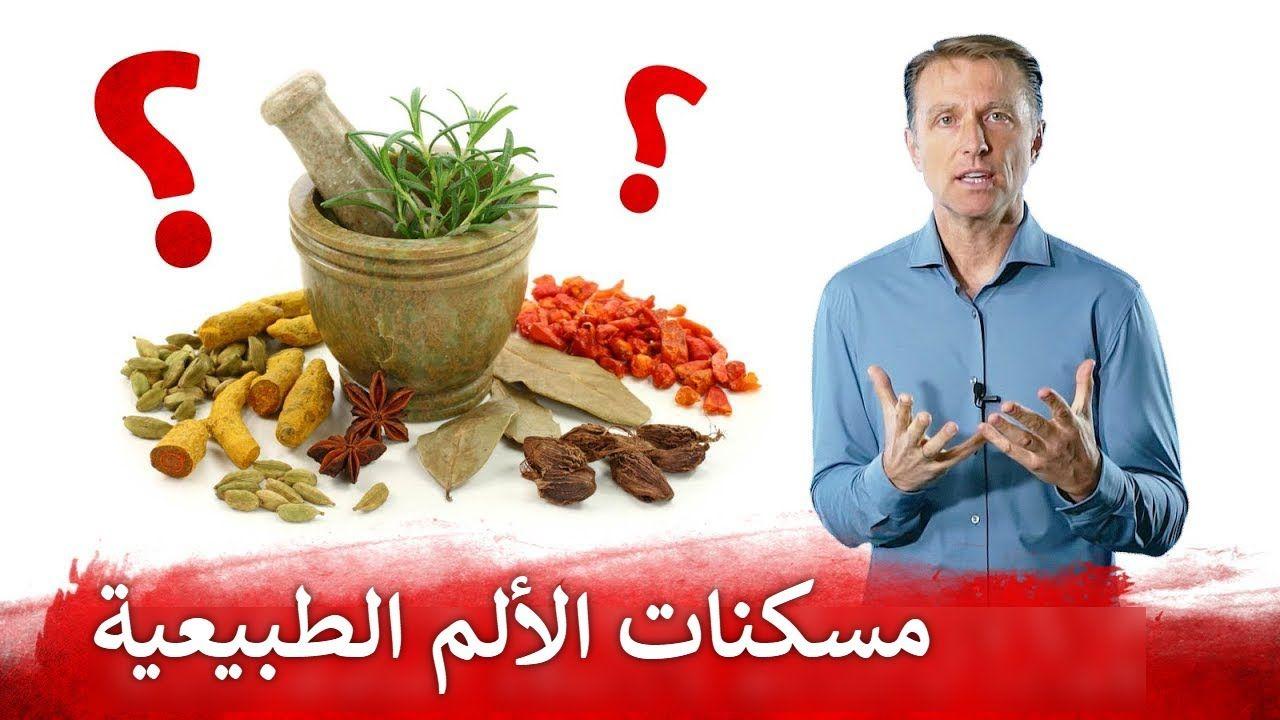 أقوى مسكن ألم طبيعي من خبرة الدكتور بيرج Youtube Food Health Food Home Cooking