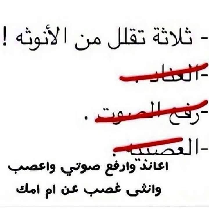 Mego هههههههه جاحدة انثي انوثه بنات عناد عنود عنيده Quotes Funny Comments Arabic Funny