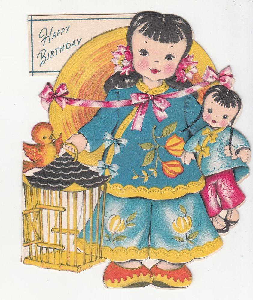 Happy Birthday Chinese Girl Doll Bird Cage Folding Vintage