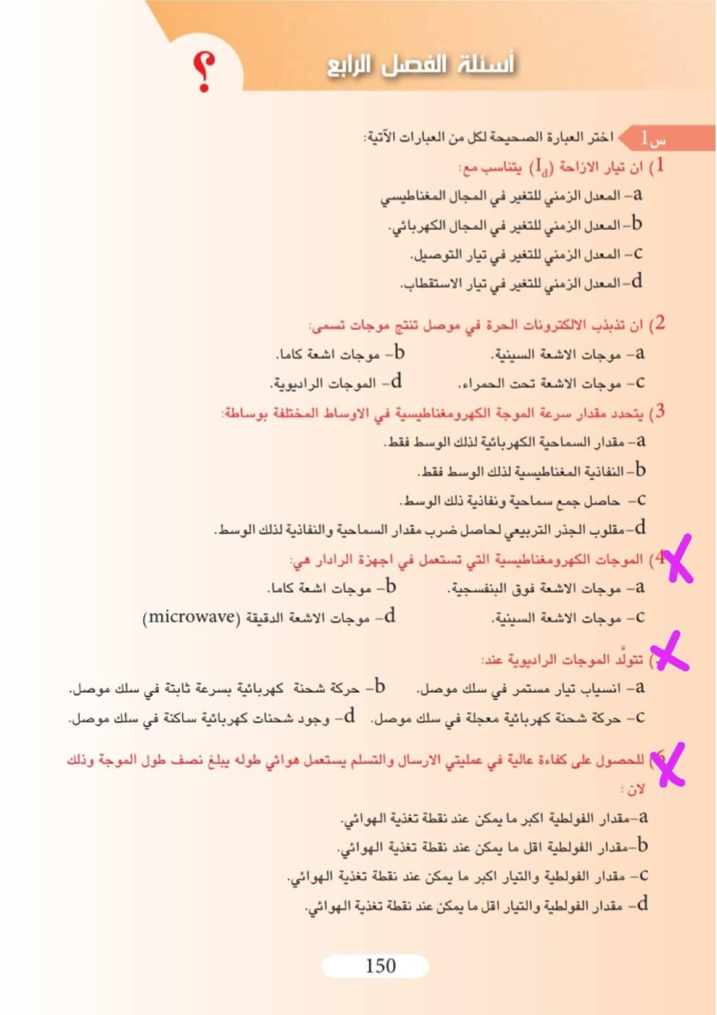 تاشير بالصور على الكتاب حذوفات اسئلة الفصول لمادة الفيزياء سادس تطبيقي اهلا بكم متابعي موقع وقناة الاستاذ احمد مهدي شلال في هذا الموضوع Blog Posts Blog Post