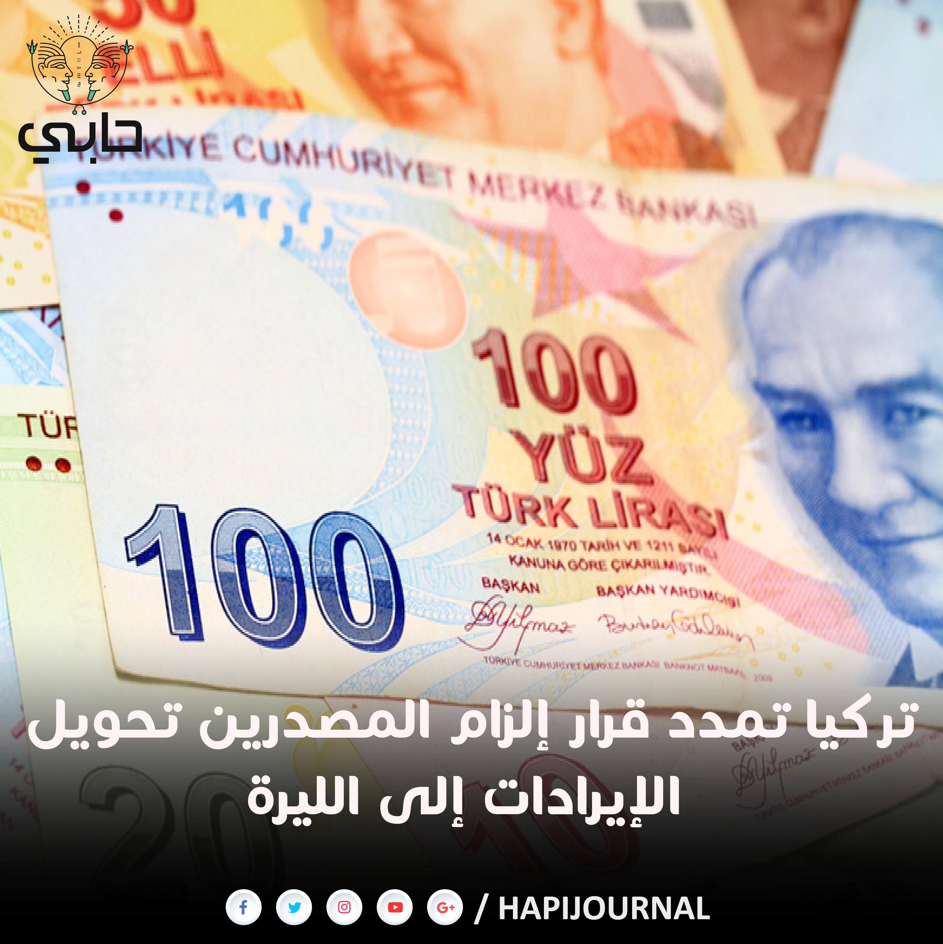 تركيا تمدد قرار إلزام المصدرين تحويل الإيرادات إلى الليرة اخبار مصر القاهرة سوق مال تركيا الليرة إيراد Convenience Store Products Convenience Store Pill