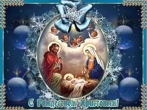 Очень короткое поздравление с рождеством христовым 779
