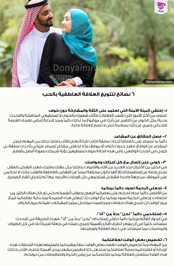 نصيحة نصائح علاقات علاقة عاطفية حب دنيا امرأة كويت كويتيات كويتي دبي الامارات السعودية قطر Kuwait Doha Dubai Saudi B Women Men Men And Women