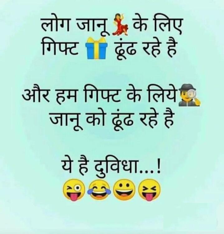 Short Jokes In Hindi For Whatsapp In 2020 Jokes Quotes Short Jokes Jokes In Hindi