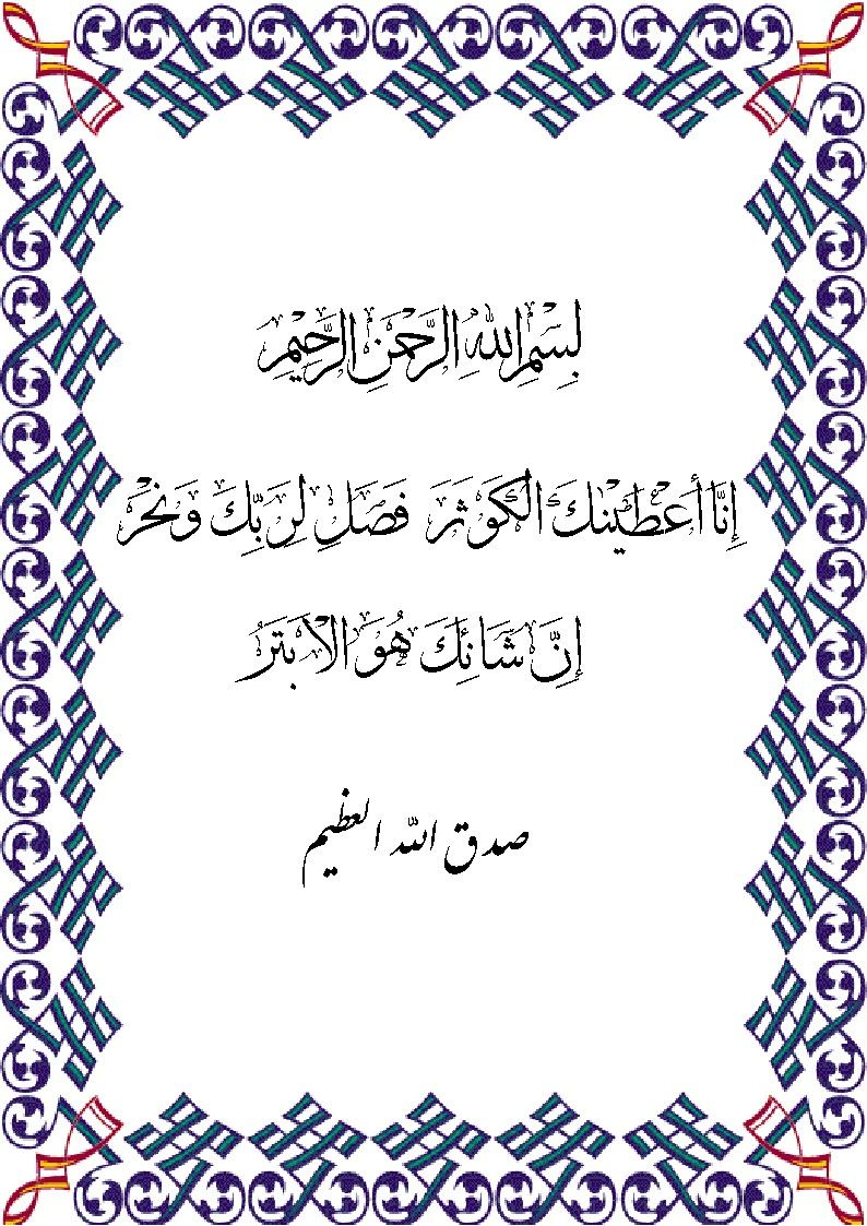 Panduan Dan Contoh Kaligrafi Kaligrafi Arab Kaligrafi Cara Menggambar