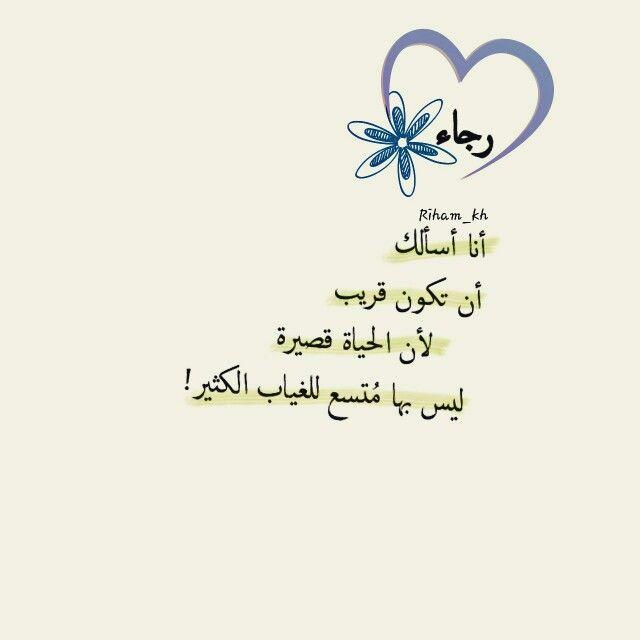 رسائل المطر اطياف الماضي Arabic Quotes Words Home Decor Decals