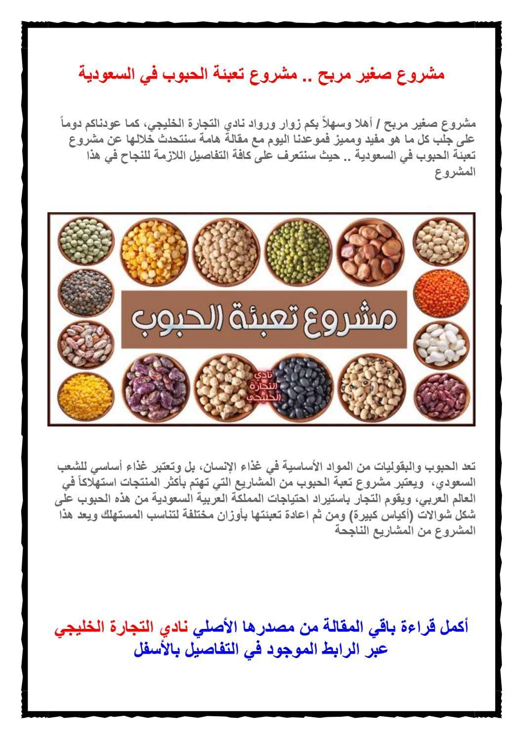 مشروع صغير مربح مشروع تعبئة الحبوب في السعودية Microsoft Word Document Microsoft Word Microsoft