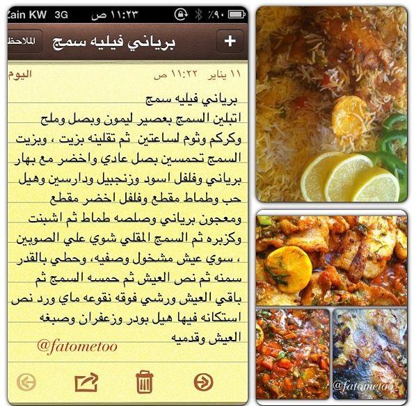 برياني فيليه السمك Arabic Food Food Course Meal