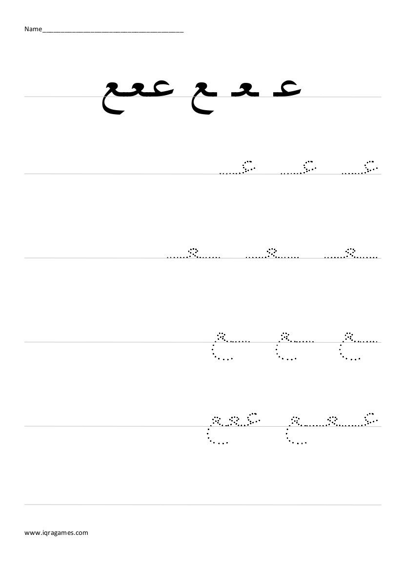 18aynhandwritingpractice Iqra Games Arabic Alphabet