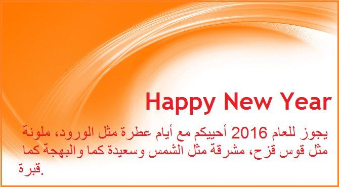 happy new year wishes messages in arabic 2016 hello all my friends today i