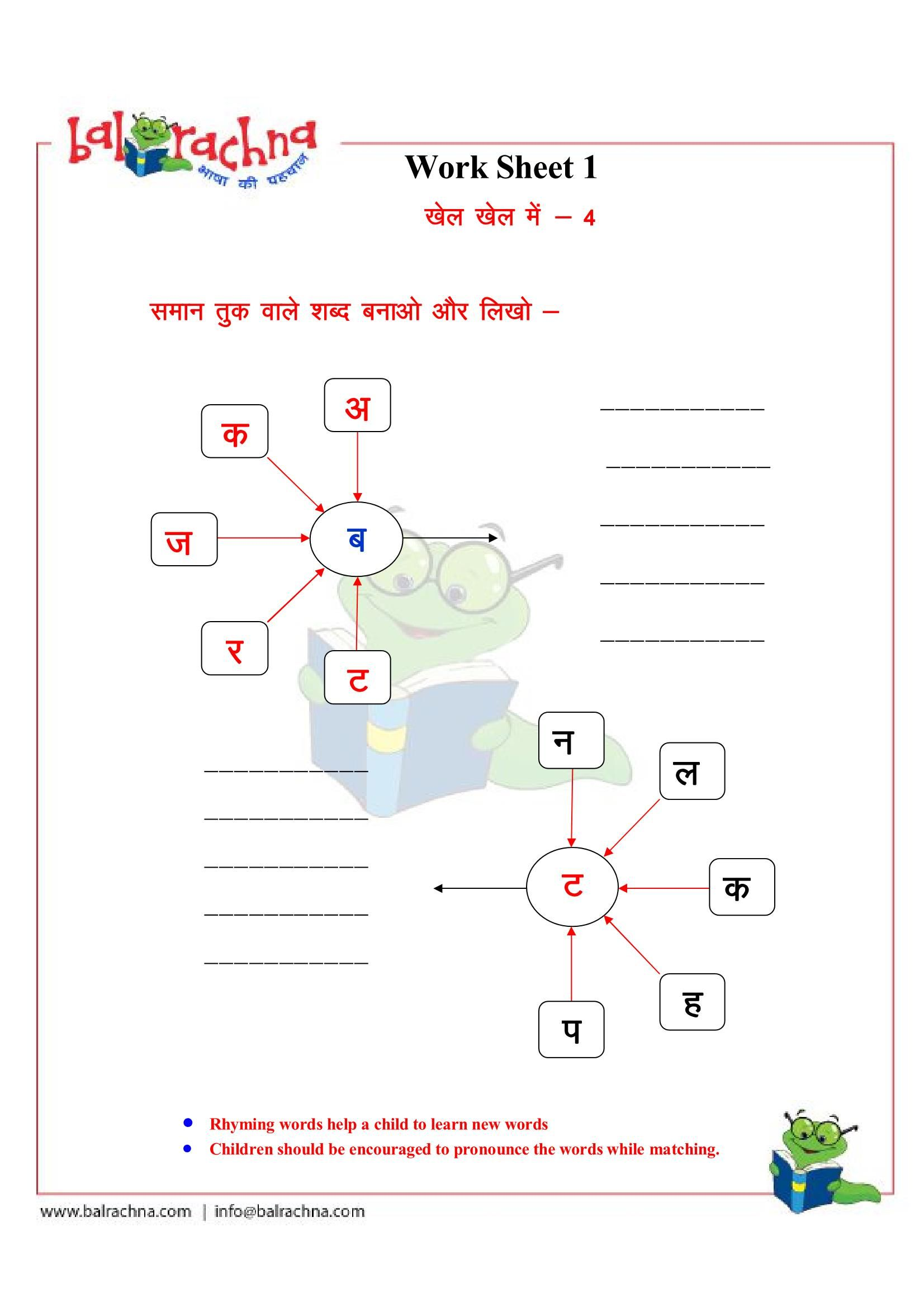 Hindi Worksheets Image By Mamsee On Hindi