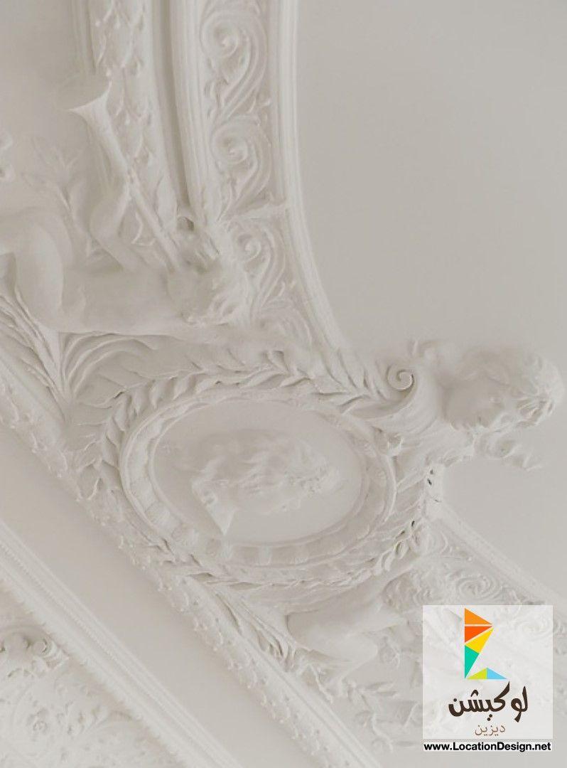 ديكور فورم جبس كلاسيك Ceiling Design White Molding Decorative Plaster