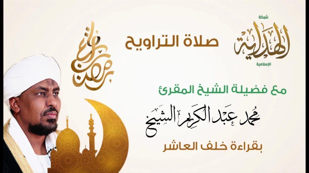 البث المباشر لصلاة التراويح 28l رمضان 1439هـ L المقرئ د محمدعبدالكريمl Home Decor Decals Places To Visit Decor