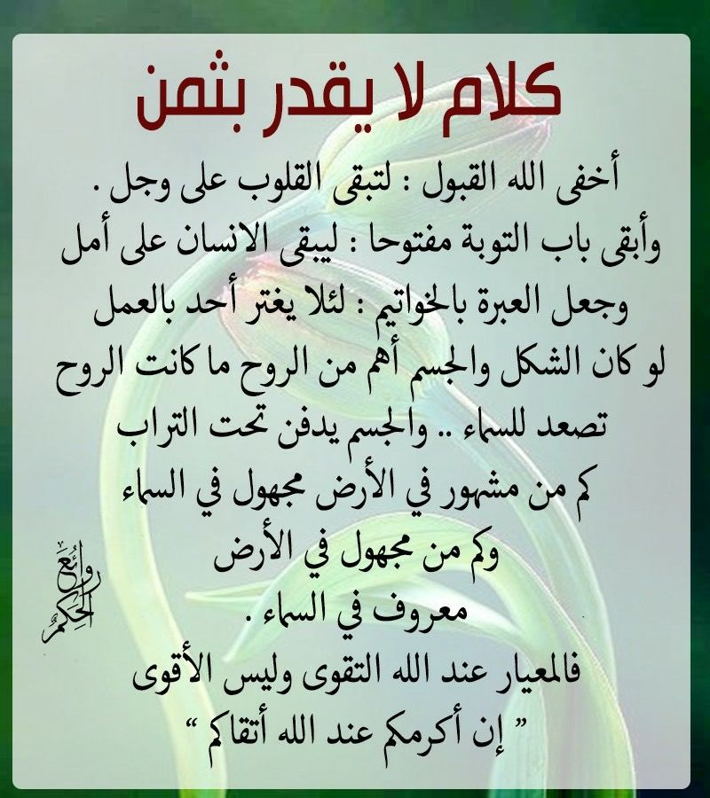 Pin By Desert Rose On الحمد لله حمدا كثيرا طيبا مباركا فيه كما ينبغي لجلال وجهه وعظيم سلطانه Islamic Phrases Words Quotes Islam Facts