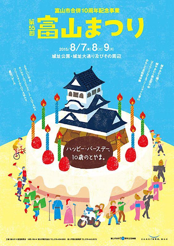 第55回富山まつり ポスター ポスター 富山 タイポグラフィ デザイン