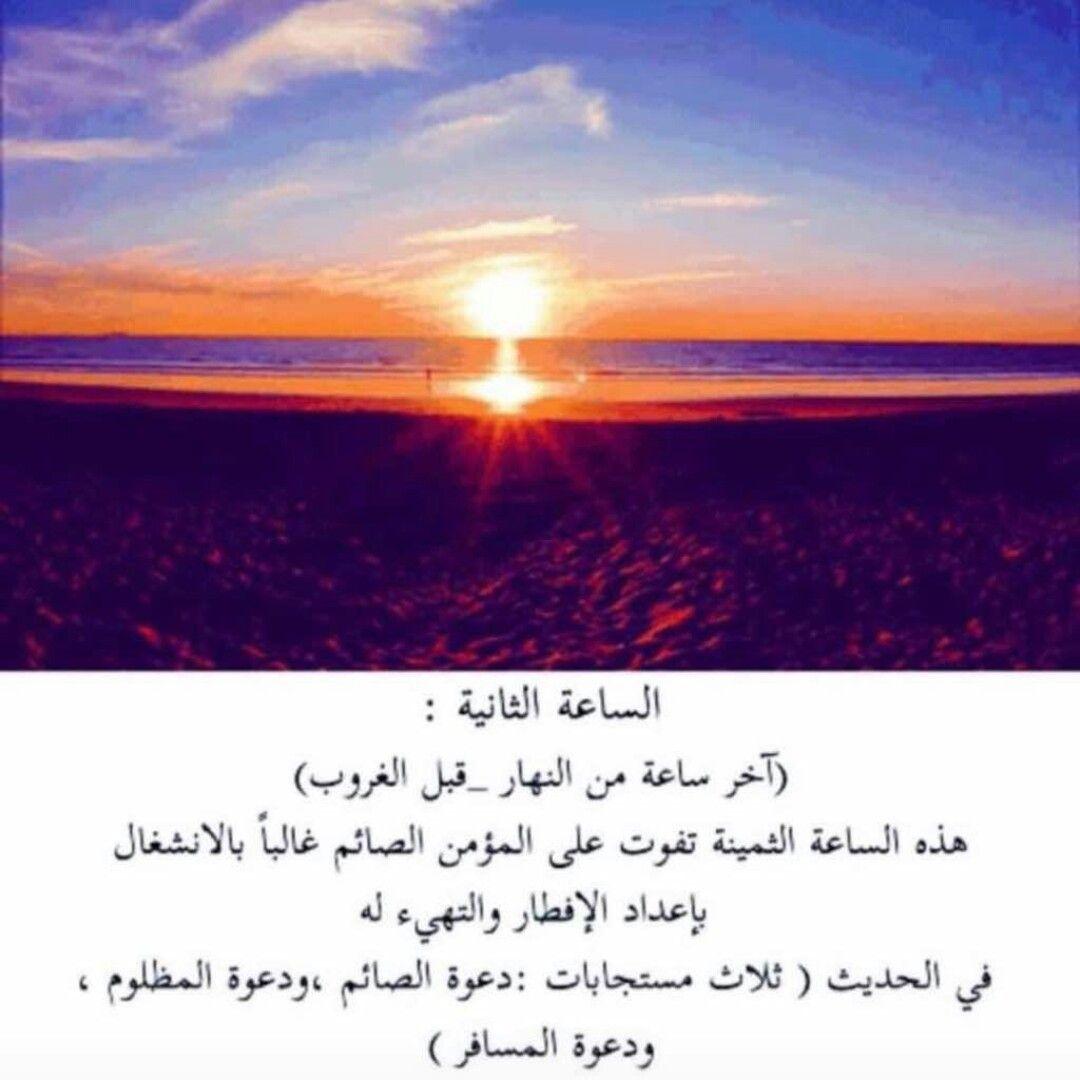 Pin By Shorouq Abu On اسلاميات رائعة Celestial Sunset Poster
