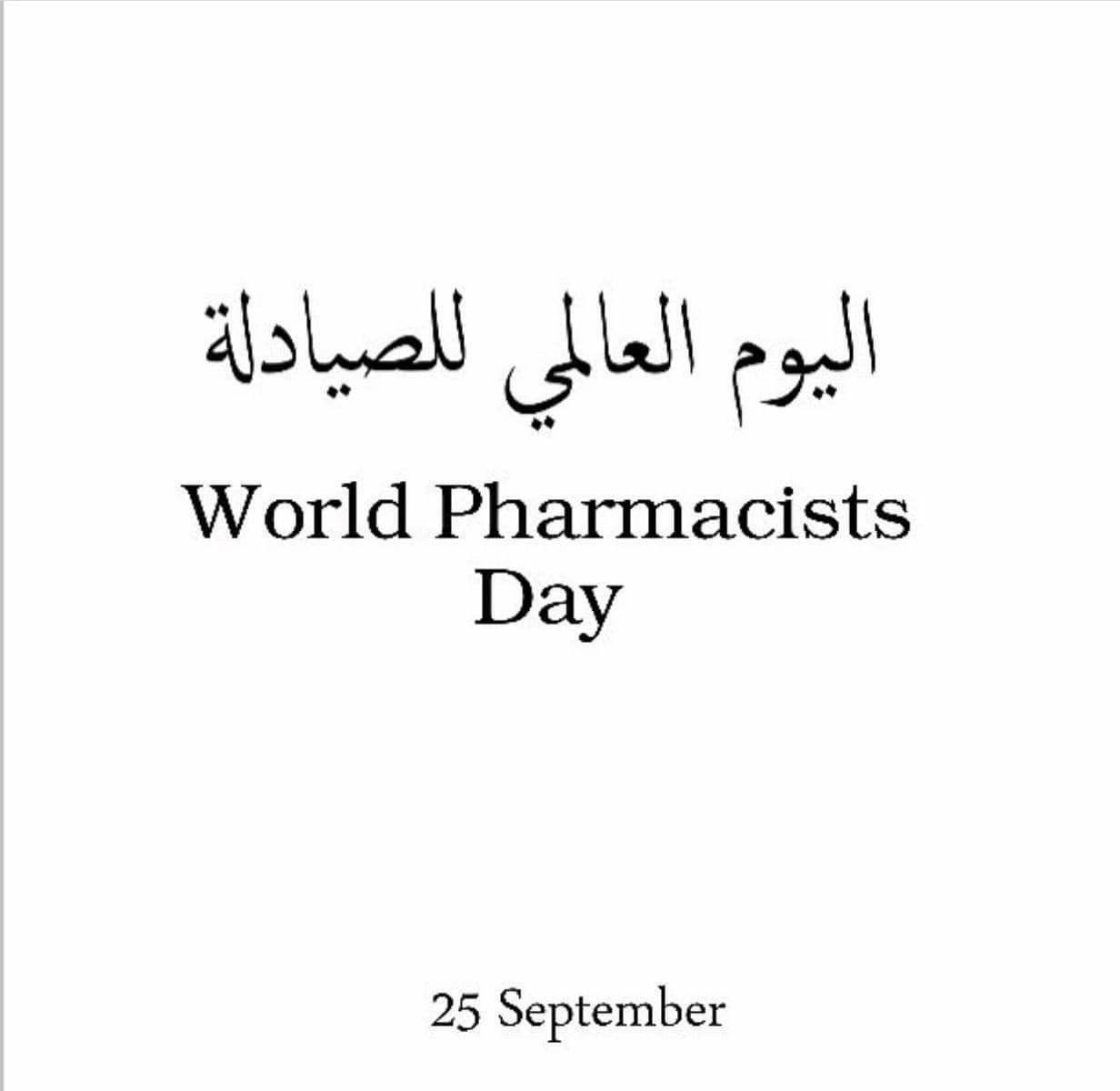 اليوم العالمي للصيادلة ٢٥ سبتمبر من كل عام World Pharmacists Day الهيئة العليا للأدوية والمستلزمات الطبية World Pharmacist Day World Pharmacist