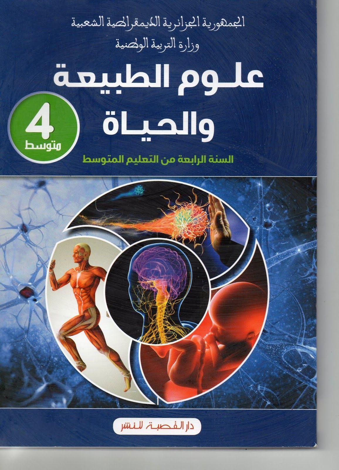 كتاب علوم الطبيعة و الحياة الجديد الجيل الثاني Download Resume Science Science And Nature
