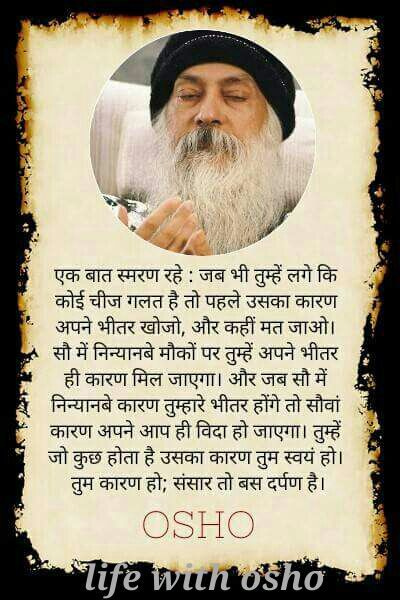 Pin By Bashi Singh On Osho Pinterest Hindi Quotes Quotes And