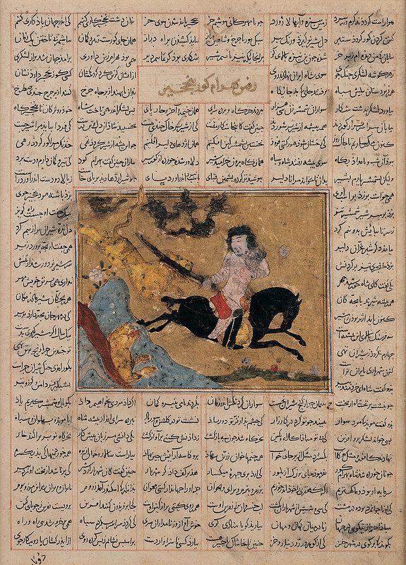 رفتن بهرام گور بنخجیر Persian Miniature Museum Art