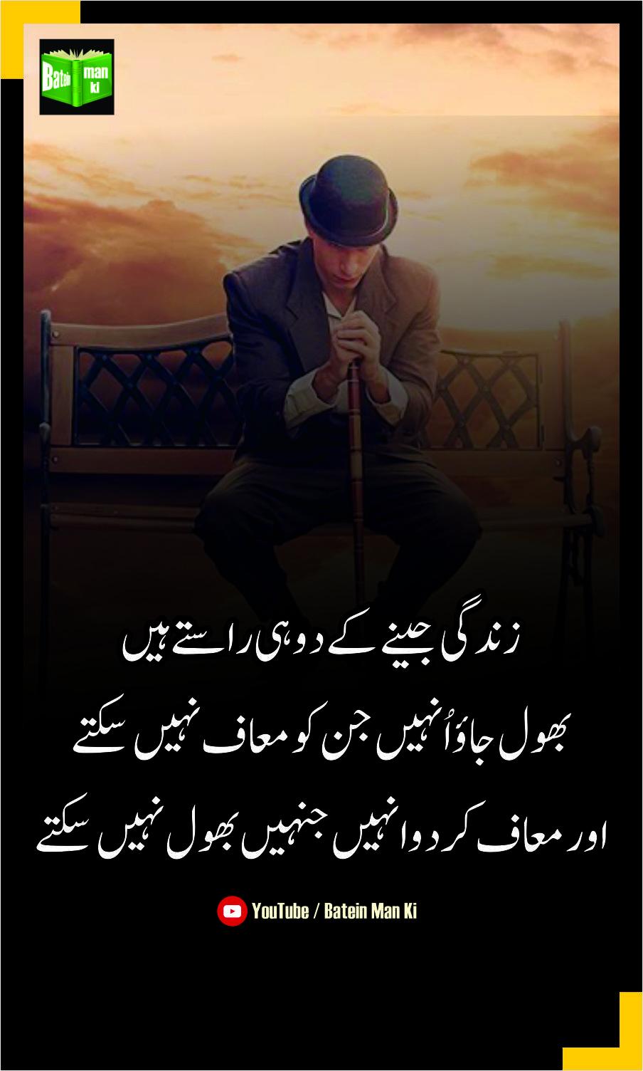 Zindagi Jeena Urdu Quotes Urdu Quotes Inspirational Quotes Motivation Urdu Quotes Islamic Urdu post , urdu posts, urdu shairi, urdu poetry, urdu, urdu adaab m a s t i y a a n,urdu poetry,urdu shayari,shayari ,sad poetry ,poetry in urdu quotes poetry quotes quotations qoutes quran quotes inspirational islamic quotes strong people quotes alhamdulillah for everything. zindagi jeena urdu quotes urdu quotes