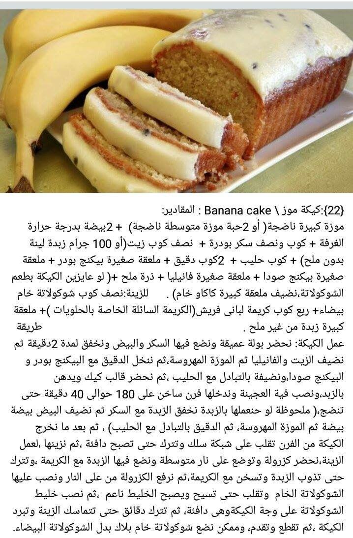 كيكة الموز Food Fun Desserts Recipes