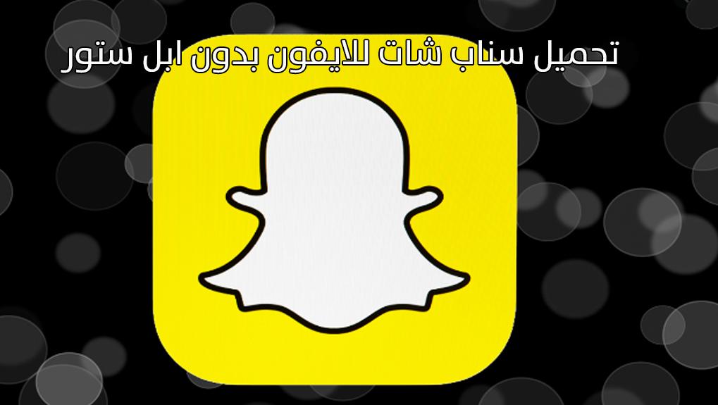 تحميل سناب شات للايفون بدون ابل ستور Snapchat Screenshot