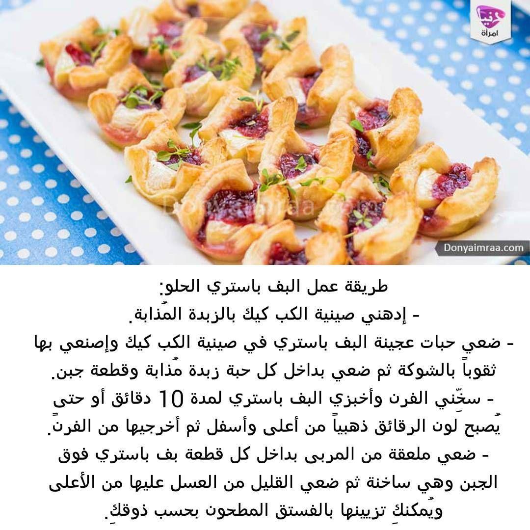 Emraa On Instagram كانت هذه طريقة عمل البف باستري الحلو بخطوات سهلة جدا جربيها وشاركينا رأيك فيها وبالهناء والشفاء البف باست Recipes Food Dinner Recipes