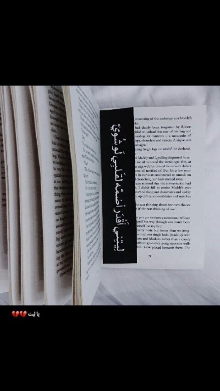 افتارات صور صورة كلام تغريده خلفيات خلفية تمبلر هيدر Talking Quotes Arabic Words Frame Card