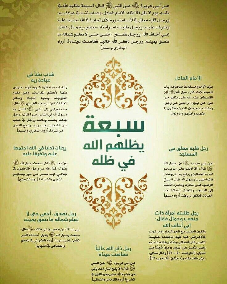 Pin By Khawla Dani On Islam Islam Facts Islam Beliefs Islamic Phrases