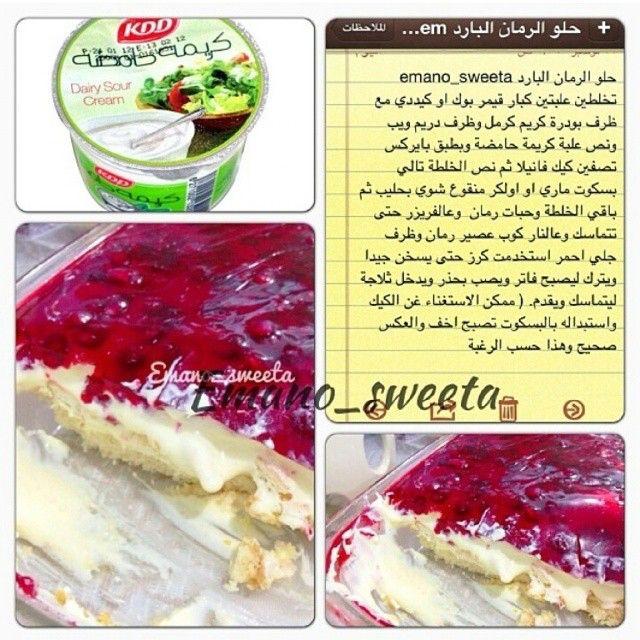 Instagram Photo By Eman Alsalim Jun 9 2014 At 8 43pm Utc Cold Desserts Yummy Cakes Food