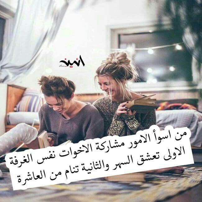 Pin By M N On أخواني وأخواتي In My Feelings Funny Jokes Arabic Words